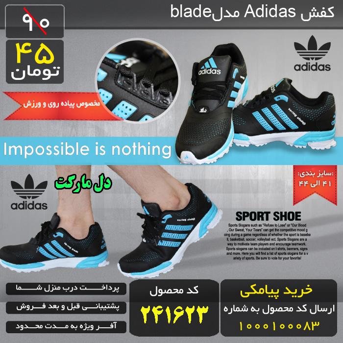 خرید کفش Adidas مدلblade, خرید اینترنتی کفش Adidas مدلblade, خرید پستی کفش Adidas مدلblade, خرید انلاین کفش Adidas مدلblade, خرید عمده کفش Adidas مدلblade, خرید نقدی کفش Adidas مدلblade, خرید ویژه کفش Adidas مدلblade, خرید آنلاین کفش Adidas مدلblade, سایت خرید کفش Adidas مدلblade, قیمت خرید کفش Adidas مدلblade, خرید ارزان کفش Adidas مدلblade, خرید انبوه کفش Adidas مدلblade, خرید کلی کفش Adidas مدلblade, خرید جزیی کفش Adidas مدلblade, مرکز خرید کفش Adidas مدلblade, خرید قسطی کفش Adidas مدلblade, خرید فوق العاده کفش Adidas مدلblade, خرید همگانی کفش Adidas مدلblade, خرید پاییزه کفش Adidas مدلblade, خرید بهاره کفش Adidas مدلblade, خرید تابستانه کفش Adidas مدلblade, خرید زمستانه کفش Adidas مدلblade, فروش کفش Adidas مدلblade, فروش اینترنتی کفش Adidas مدلblade, فروش پستی کفش Adidas مدلblade, فروش انلاین کفش Adidas مدلblade, فروش عمده کفش Adidas مدلblade, فروش نقدی کفش Adidas مدلblade, فروش ویژه کفش Adidas مدلblade, فروش آنلاین کفش Adidas مدلblade, سایت فروش کفش Adidas مدلblade