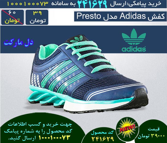 خرید کفش Adidas مدل Presto, خرید اینترنتی کفش Adidas مدل Presto, خرید پستی کفش Adidas مدل Presto, خرید انلاین کفش Adidas مدل Presto, خرید عمده کفش Adidas مدل Presto, خرید نقدی کفش Adidas مدل Presto, خرید ویژه کفش Adidas مدل Presto, خرید آنلاین کفش Adidas مدل Presto,