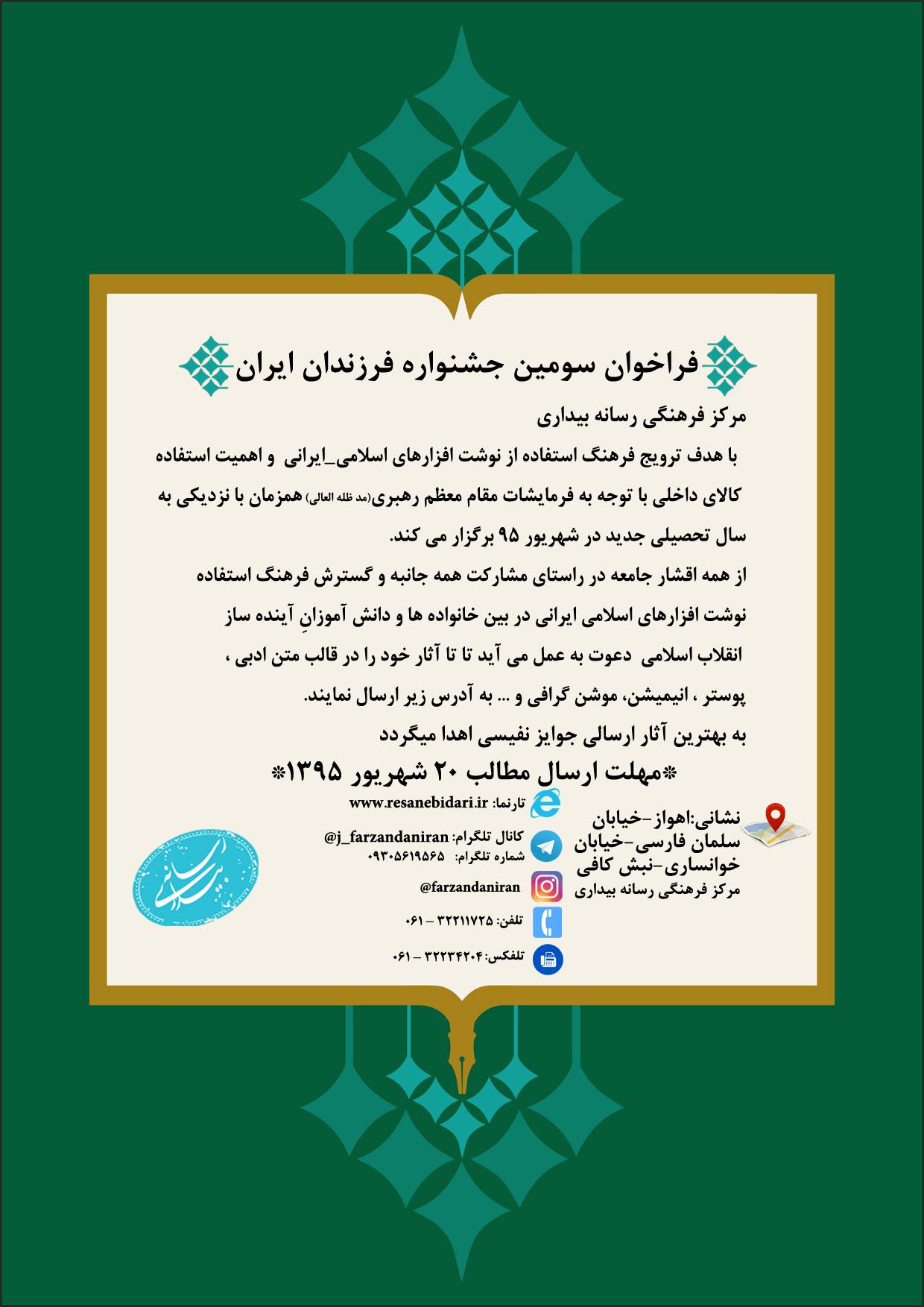 فراخوان سومین جشنواره فرزندان ایران مرکز فرهنگی رسانه بیداری