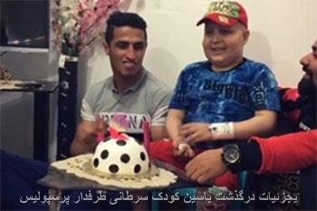 جزئیات درگذشت یاسین کودک سرطانی طرفدار پرسپولیس
