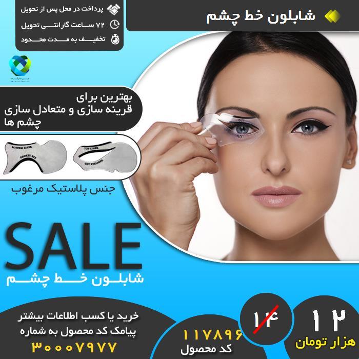 خرید پستی شابلون طراحی خط چشم