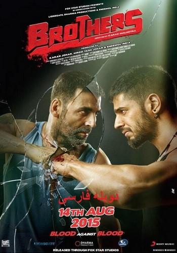 دانلود دوبله فارسی فیلم برادرها ۲۰۱۵ Brothers با لینک مستقیم