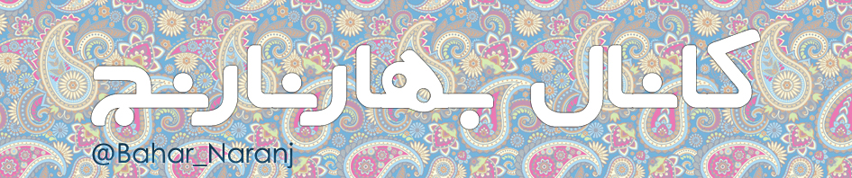 http://s1.picofile.com/file/8265065342/855.jpg