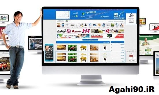 ثبت آگهی رایگان در اینترنت