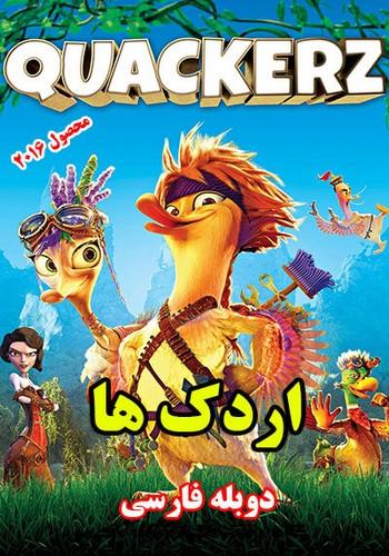 دانلود دوبله فارسی فیلم اردک ها Quackerz 2016 با لینک مستقیم