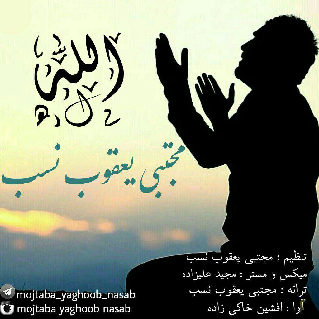 دانلود آهنگ جدید مجتبی یعقوب نسب به نام الله