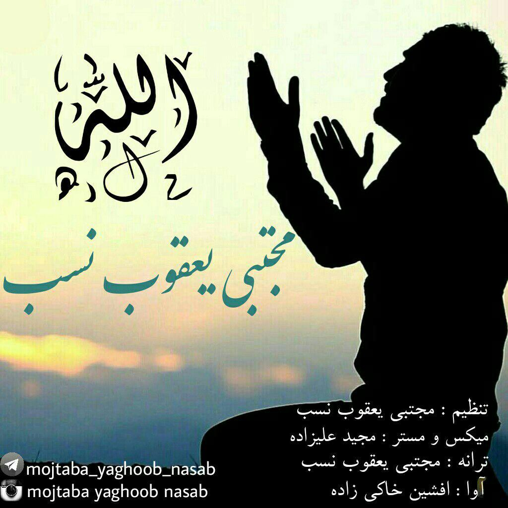 http://s1.picofile.com/file/8265129784/Mojtaba_Yaghoob_Nasab_Allah.jpg