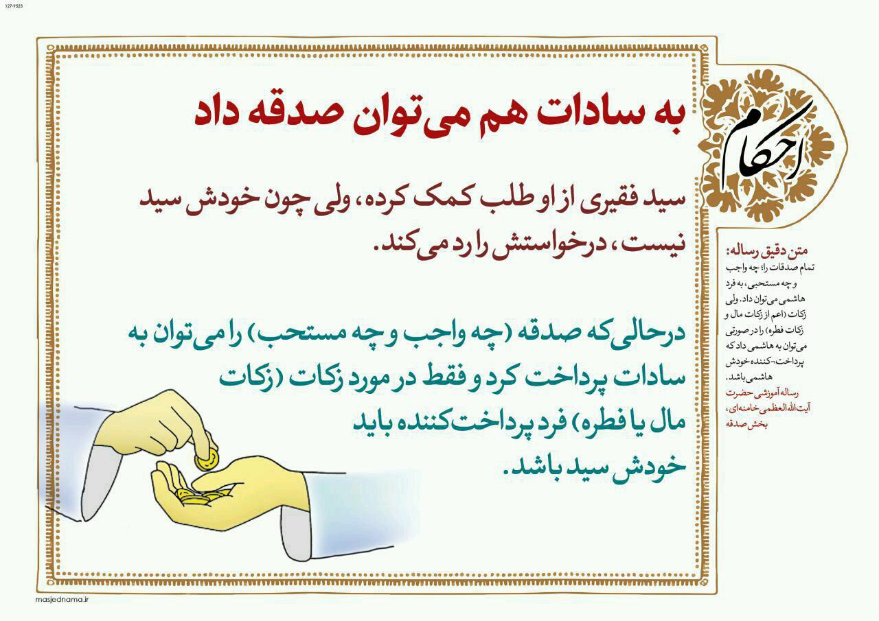 : فتونکته/ به سادات هم ميتوان صدقه داد