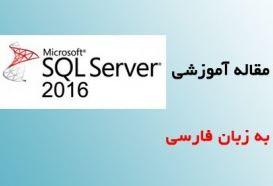 دانلود مقاله آموزشی SQL Server 2016 به زبان فارسی