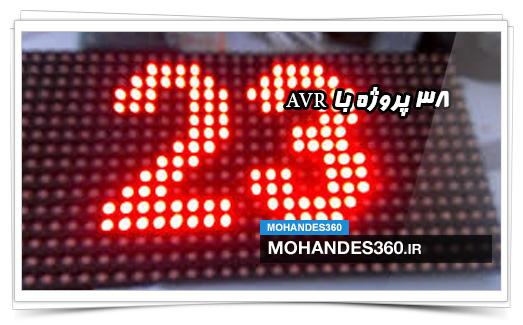 38 پروژه با AVR