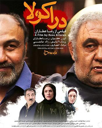 فیلم ایرانی جدید دراکولا ساخته رضا عطاران | دانلود آنونس و خبر جدید