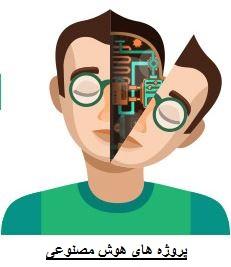 دانلود پروژه کاربردهای هوش مصنوعی