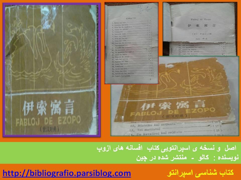 کتاب افسانه های ازوپ - مرتضی میر باقیان - بهار 1370