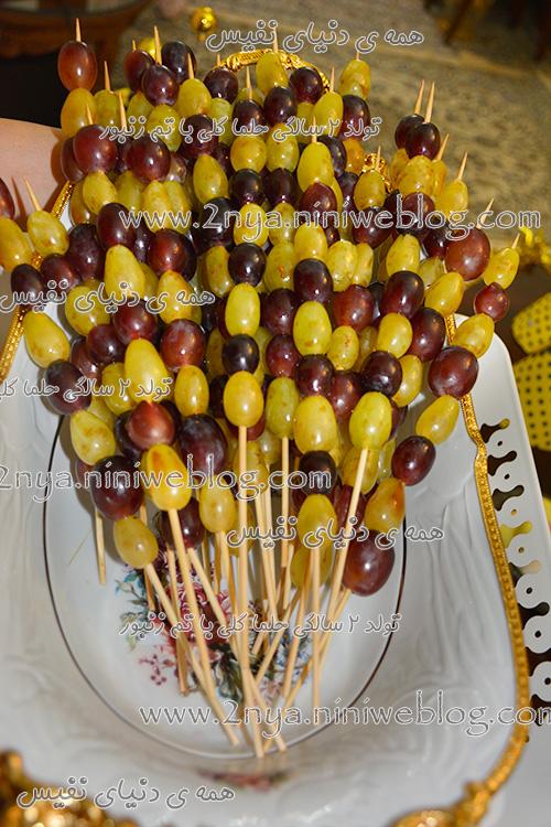 انگور زرد و سیاه میوه سیخی