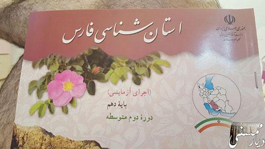 کتاب استان شناسی فارس پایه دهم