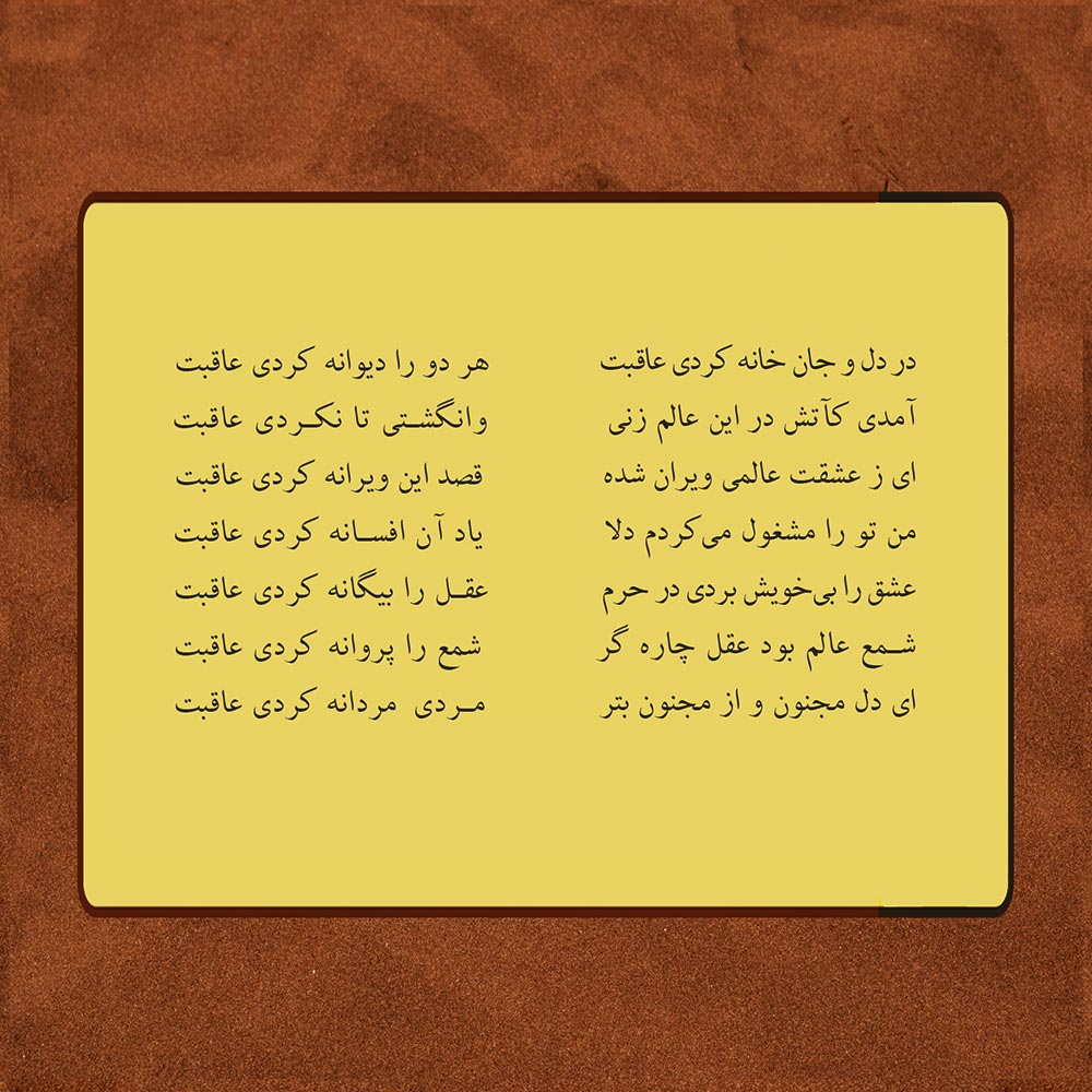 http://s1.picofile.com/file/8282315084/Cover_4_ArazMusic_98_IR_.jpg