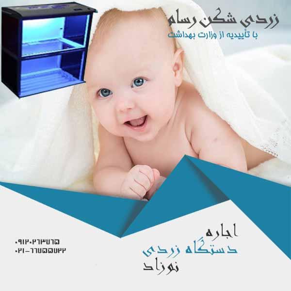 اجاره دستگاه زردی نوزاد رسام  و محافظت نوزاد از لامپهای مهتابی