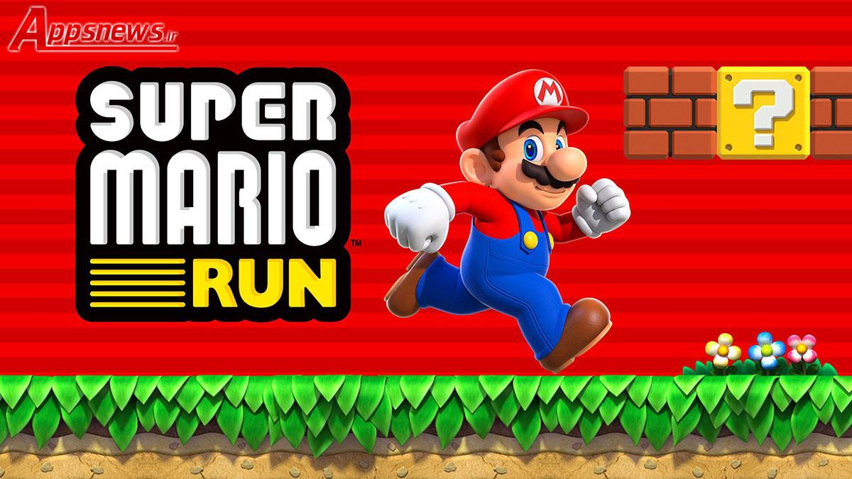 زمان عرضه بازی Super Mario Run برای اندروید مشخص شد