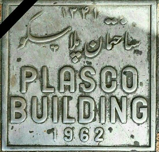 پلاسکو