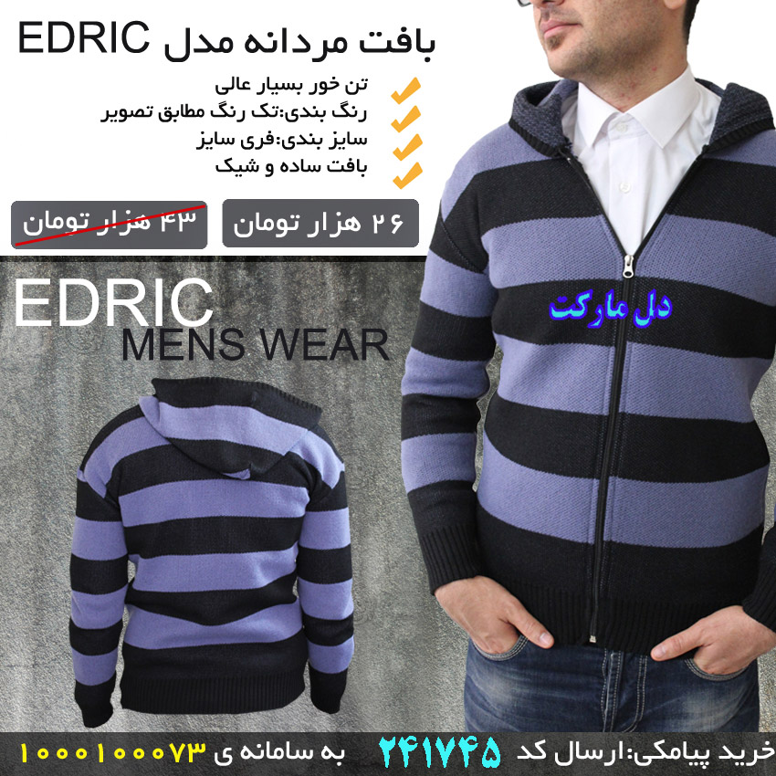 خرید پیامکی بافت مردانه مدل EDRIC