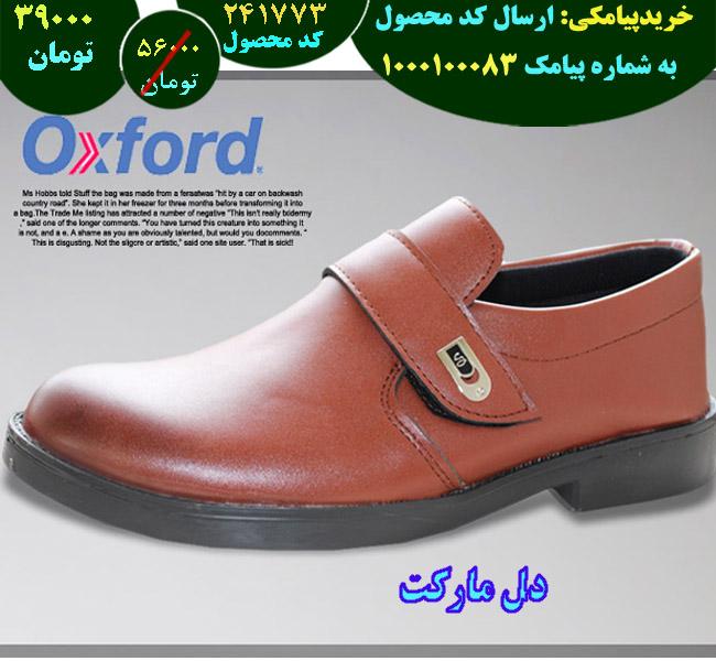 خرید کفش مجلسی مردانه OXFORD اصل,خرید اینترنتی کفش مجلسی مردانه OXFORD اصل,خرید پستی کفش مجلسی مردانه OXFORD اصل,فروش کفش مجلسی مردانه OXFORD اصل, فروش کفش مجلسی مردانه OXFORD, خرید مدل جدید کفش مجلسی مردانه OXFORD, خرید کفش مجلسی مردانه OXFORD, خرید اینترنتی کفش مجلسی مردانه OXFORD, قیمت کفش مجلسی مردانه OXFORD, مدل کفش مجلسی مردانه OXFORD, فروشگاه کفش مجلسی مردانه OXFORD, تخفیف کفش مجلسی مردانه OXFORD