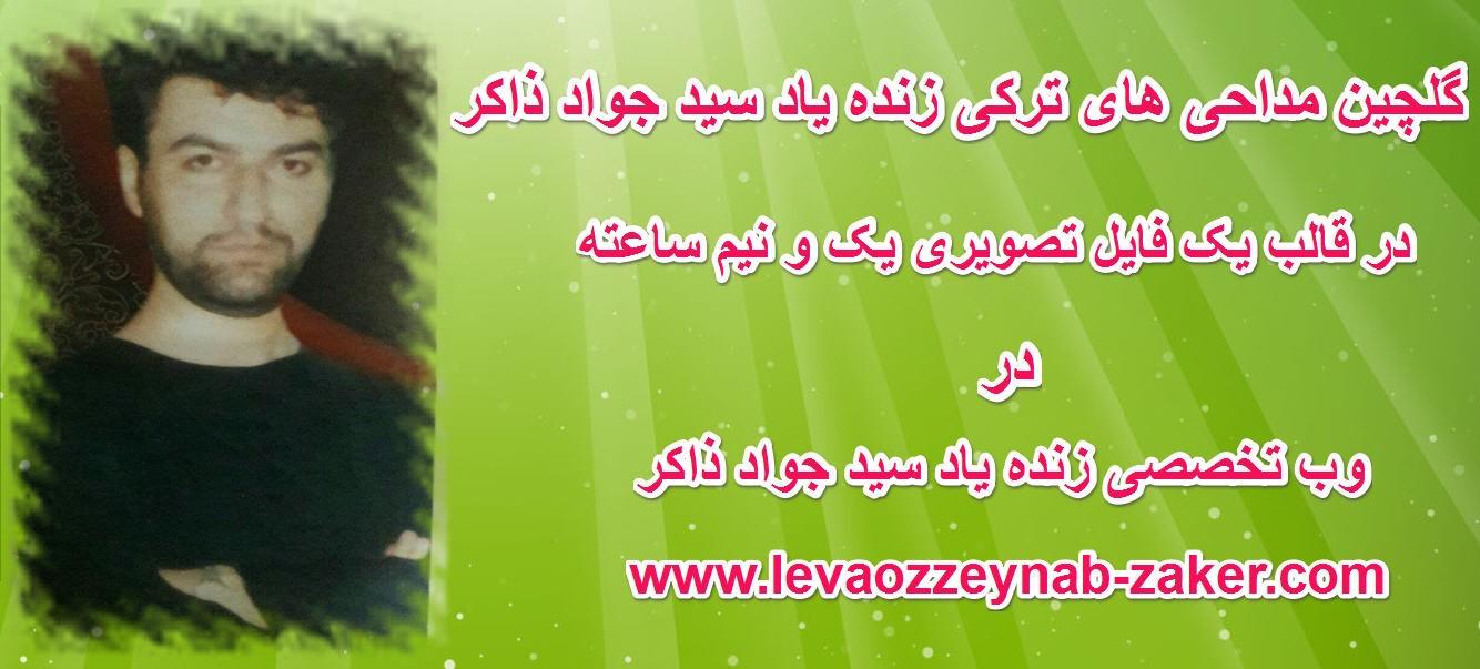 http://s1.picofile.com/file/8283582934/torki.jpg