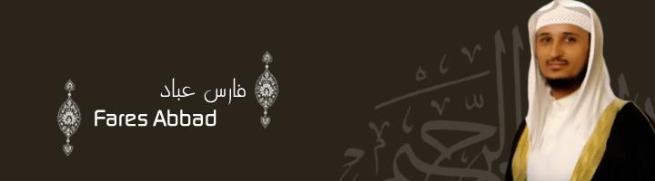 فارس عباد