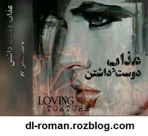 دانلود رمان عذاب دوست داشتن