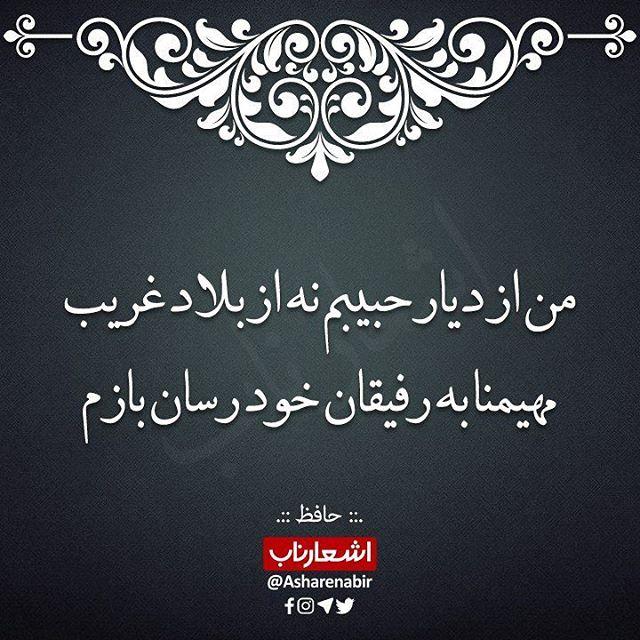 من از دیار حبیبم نه از بلاد غریب