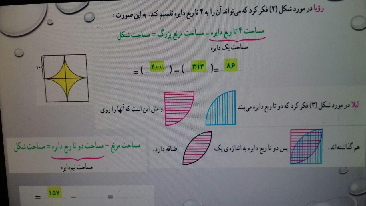 ریاضی ششم 2