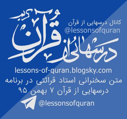 متن کامل سخنرانی استاد قرائتی درسهایی از قرآن 7 بهمن 95