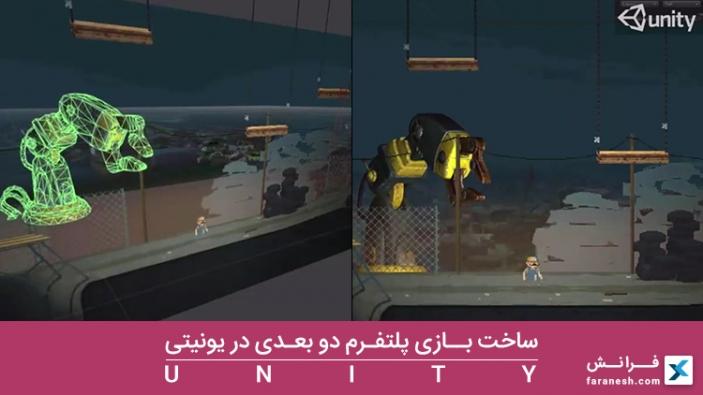[عکس: 587a13af06ff1_sakhte_bazi_platform_dar_unity.jpg]