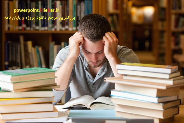 دانلود پایان نلمه ، دانلود مقاله ، دانلود گزارش کاراموزی ، سیستم حسابداری مدیریت