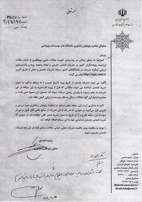 نامه وزارت علوم،تحقیقات و فناوری در خصوص نشریات نامعتبر