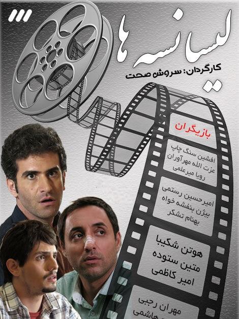 دانلود قسمت 26 بیست و ششم سریال لیسانسهها 11 بهمن 95 با لینک مستقیم