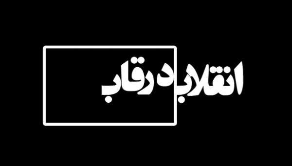 دانلود مستند انقلاب در قاب