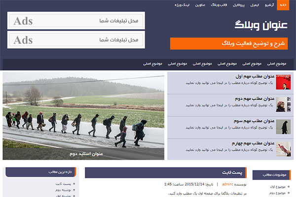قالب وبلاگ خبری ایران نیوز