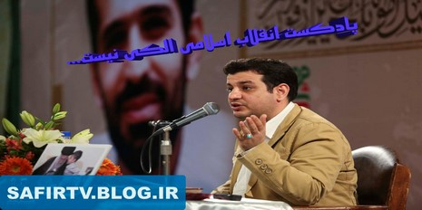 کلیپ صوتی انقلاب اسلامی الکی نیست...