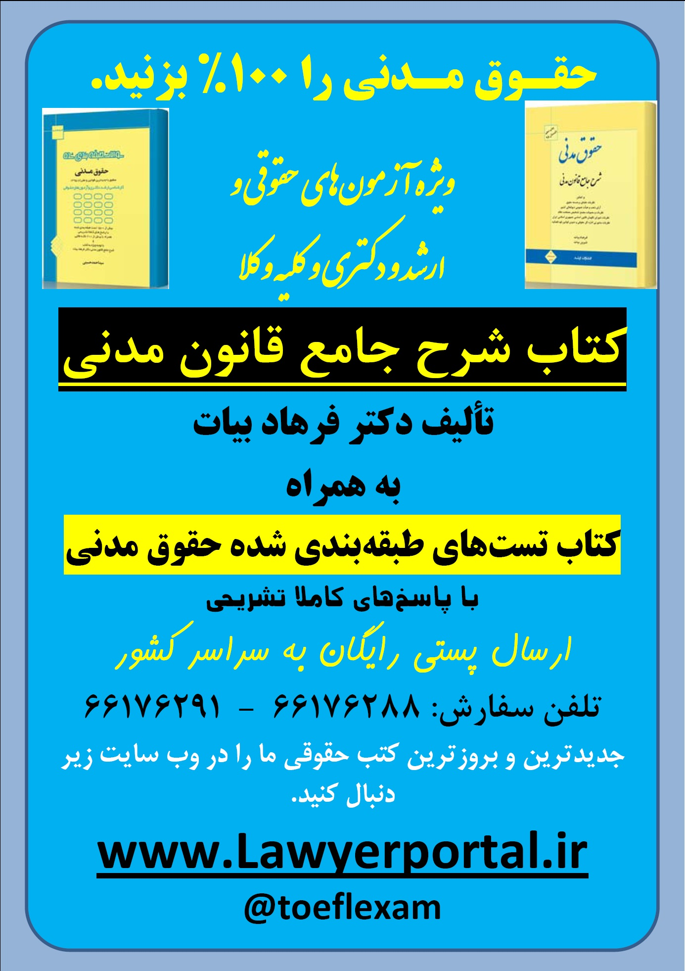 http://s1.picofile.com/file/8284768600/tabligh_bayat.jpg