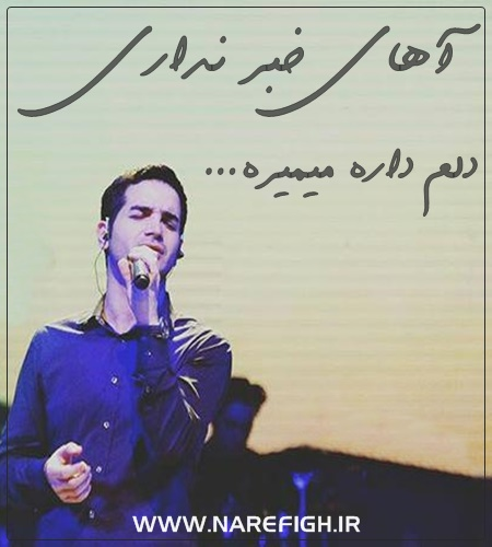 دانلود آهنگ آهای خبر نداری از محسن یگانه با کیفیت 128 و 320
