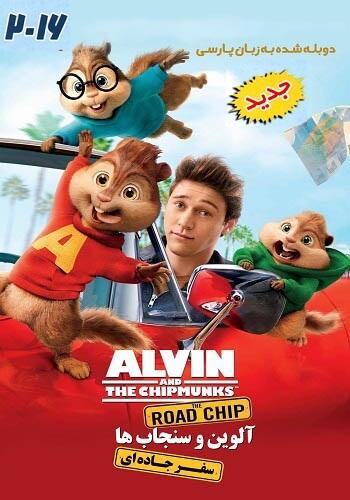 http://s1.picofile.com/file/8284856784/Alvin1.jpg