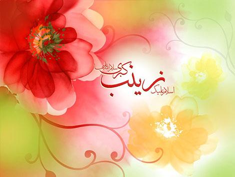 دانلود مدیحه و مولودی میلاد حضرت زینب (س)