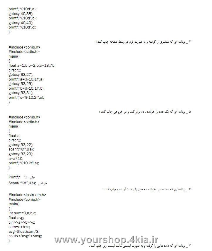 دانلود 120 پروژه و نمونه سوال برنامه نویسی به زبان c++