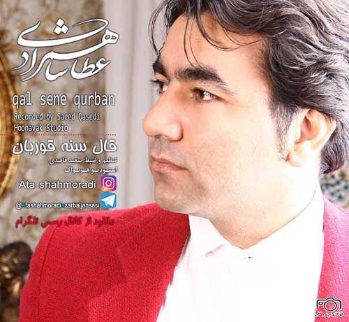 http://s1.picofile.com/file/8284975000/5Ata_Shahmpradi_Qal_Sene_Qurban.jpg
