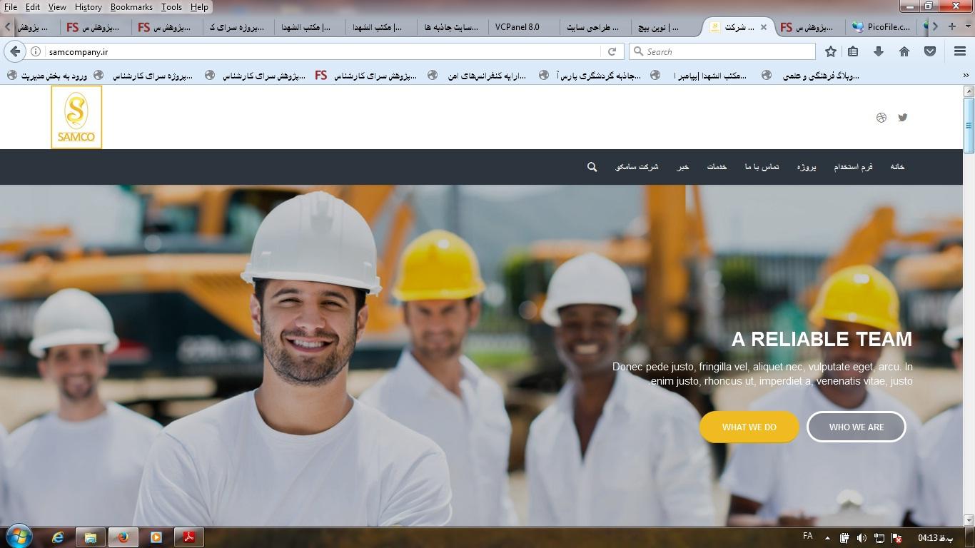 طراحی سایت شرکت بزرگ سامکو