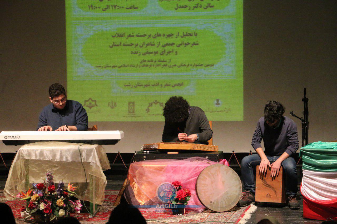 برگزاری همایش انجمن شعر و ادب در هفتمین روز جشنواره فجر رشت
