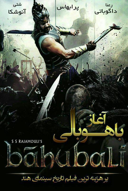 دانلود دوبله فارسی فیلم هندی آغاز باهوبالی 2015 Baahubali