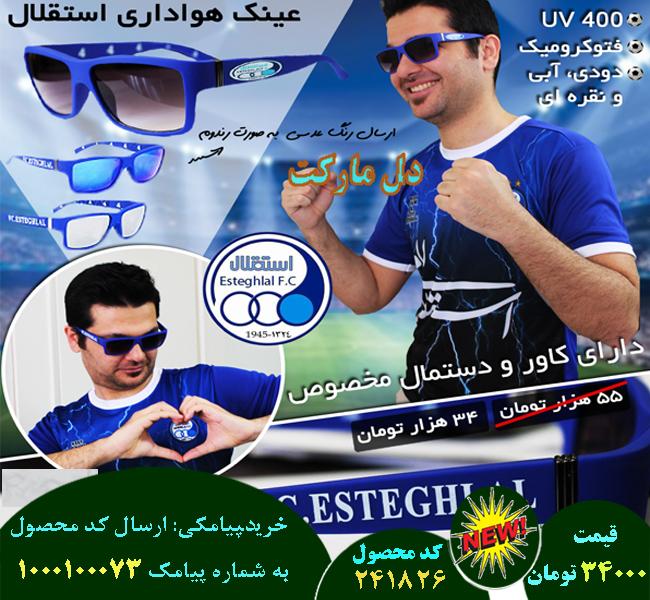 خرید پیامکی عینک هواداری استقلال