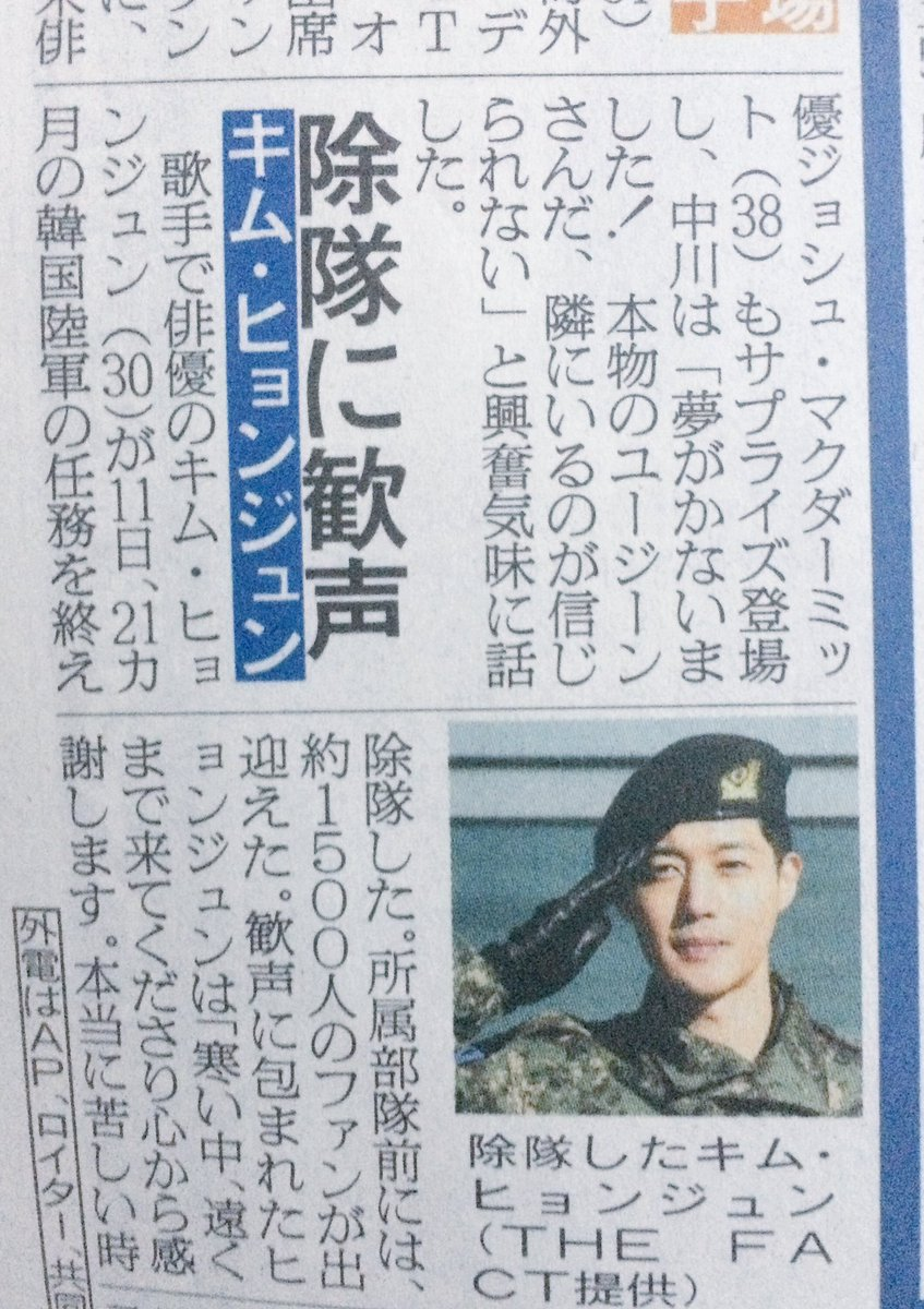 Thank you for discharged articles in Nikkan Sports newspaper