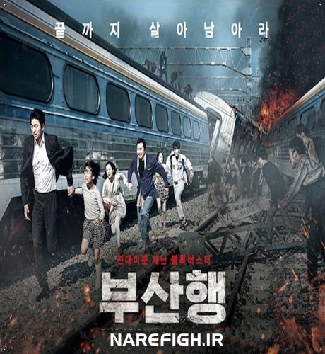 دانلود فیلم سینمایی Train to Busan 2016 (زامبی)